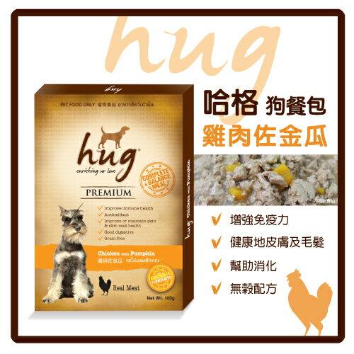 【力奇】Hug 哈格 狗餐包-雞肉佐金瓜100g -30元【澳洲配方,完整均衡無穀】(C001A22)