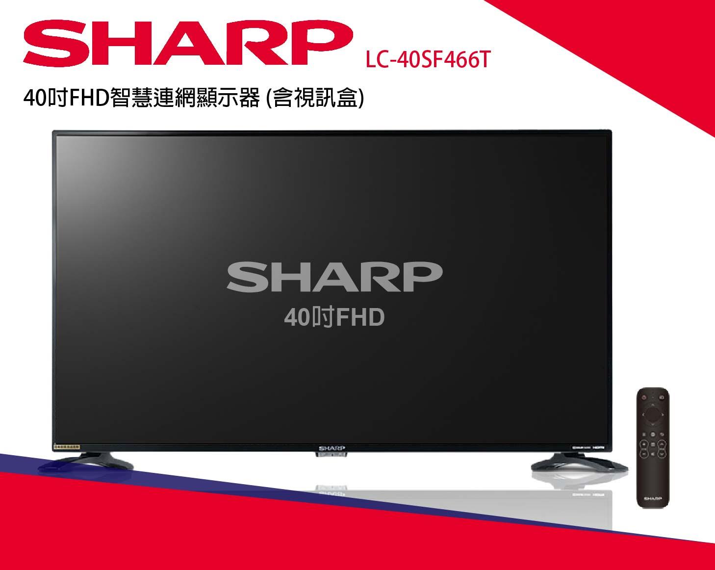 ?尾牙現貨?【SHARP夏普】40吋FHD智慧連網顯示器含視訊盒LC-40SF466T - 免運宅配