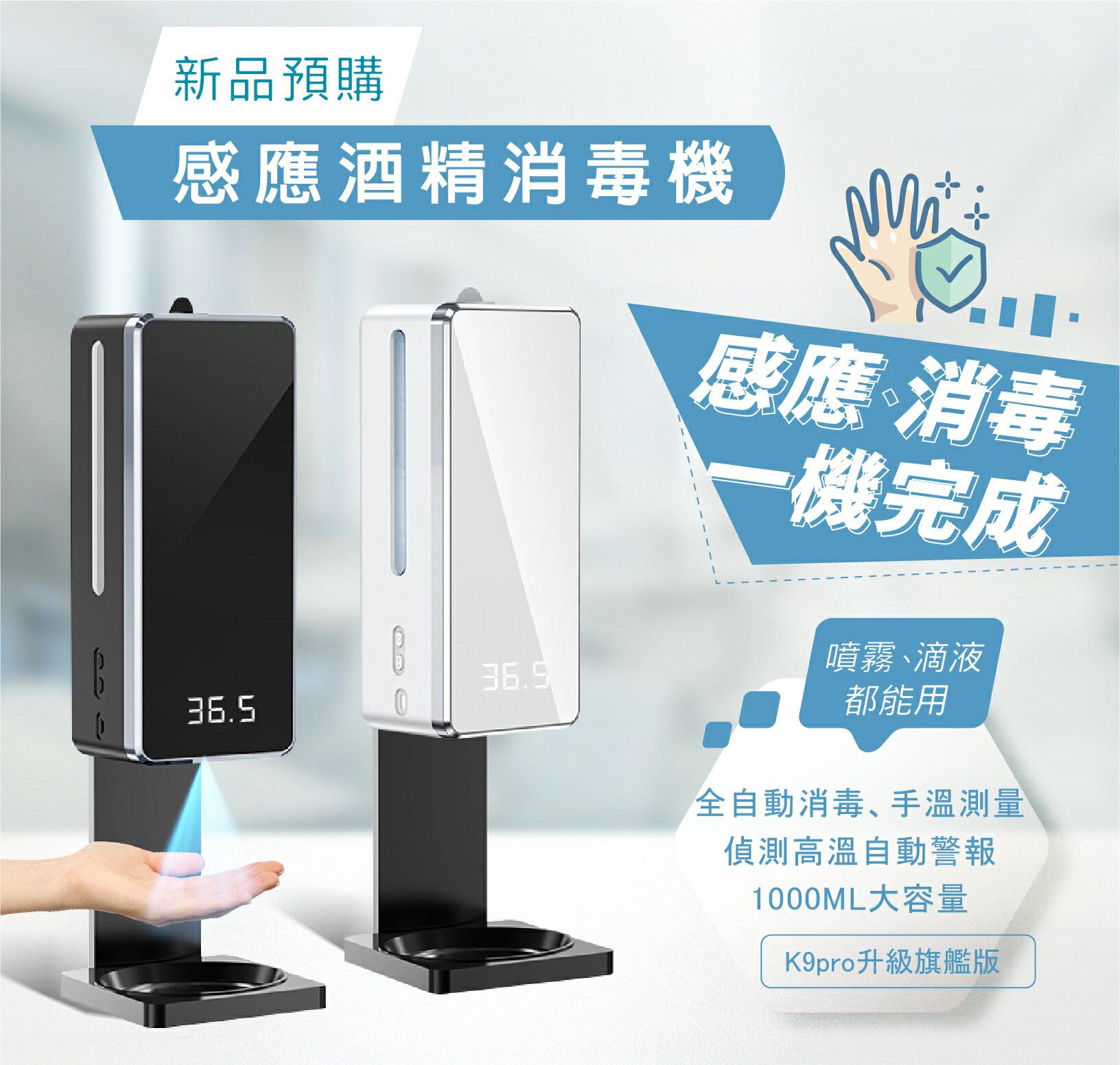 感應酒精消毒機 自動感應手溫 手部噴霧機 自動警報 K9 PRO升級版