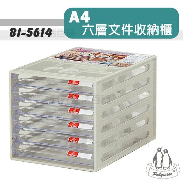 【九元生活百貨】BI-5614六層文件收納櫃A4適用桌面文書盒文件盒資料盒台灣製造