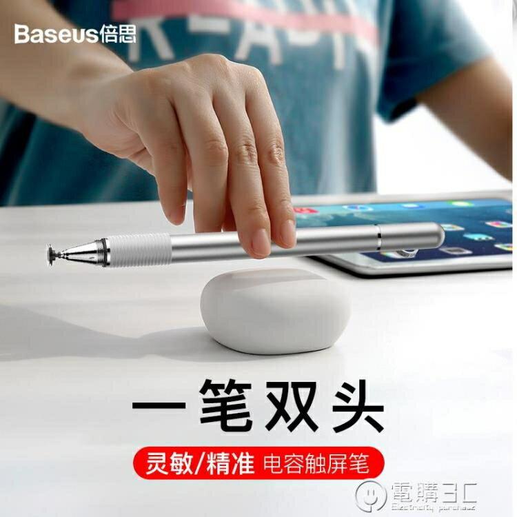 apple pencil電容筆ipad觸控筆蘋果pro手機觸屏筆平板寫字手繪
