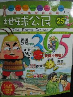 【書寶二手書T1/少年童書_XBB】地球公民365_第25期_我愛小發明等_附光碟