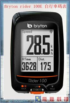 【自行車碼表】 Bryton Rider100T 智能藍芽中文GPS自行車訓練記錄器(含自行車固定座+踏頻感測器+心跳帶)