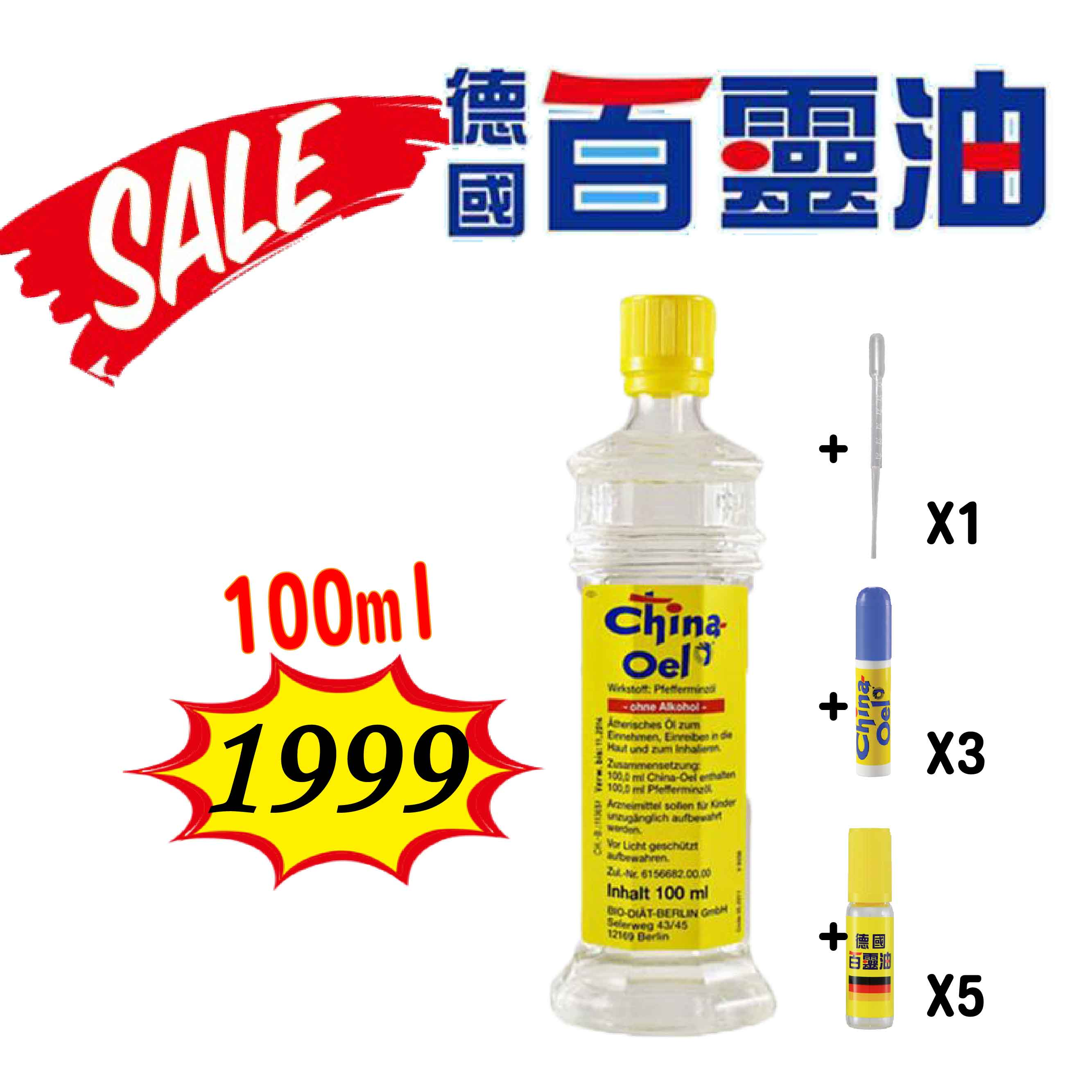 ◆多贈滾珠瓶X5◆吸入器X3◆分裝滴管◆東禾-德國百靈油 100ml【美十樂藥妝保健】