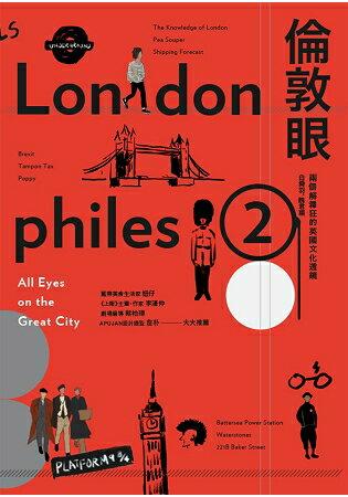 倫敦眼 - 兩個解釋狂的英國文化透鏡