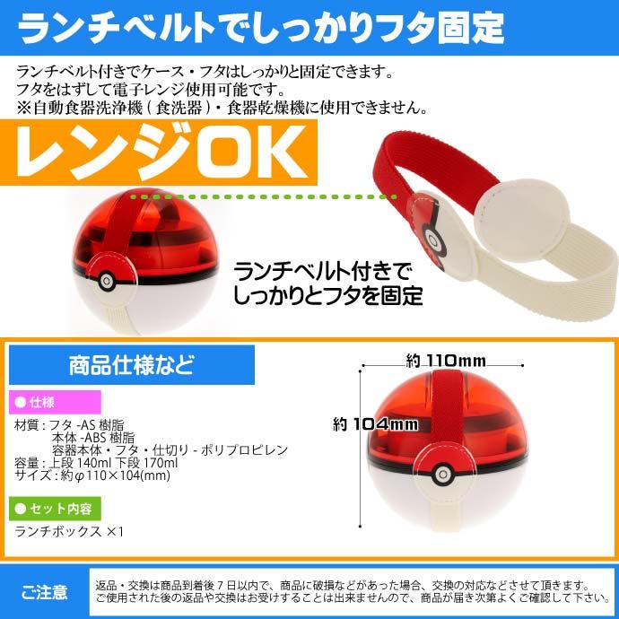日本SKATER 寶可夢 神奇寶貝 皮卡丘 雙層便當盒 310ML -日本必買 日本樂天代購(2190) 4