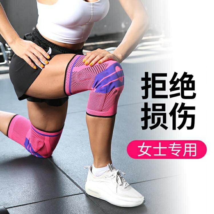 護膝 運動護膝保暖專業跑步女漆深蹲半月板損傷跪地健身膝蓋保護套護具 小明同學