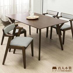 【日本直人木業】WANDER北歐美學150CM餐桌加MIKI四張椅子(亞麻灰)