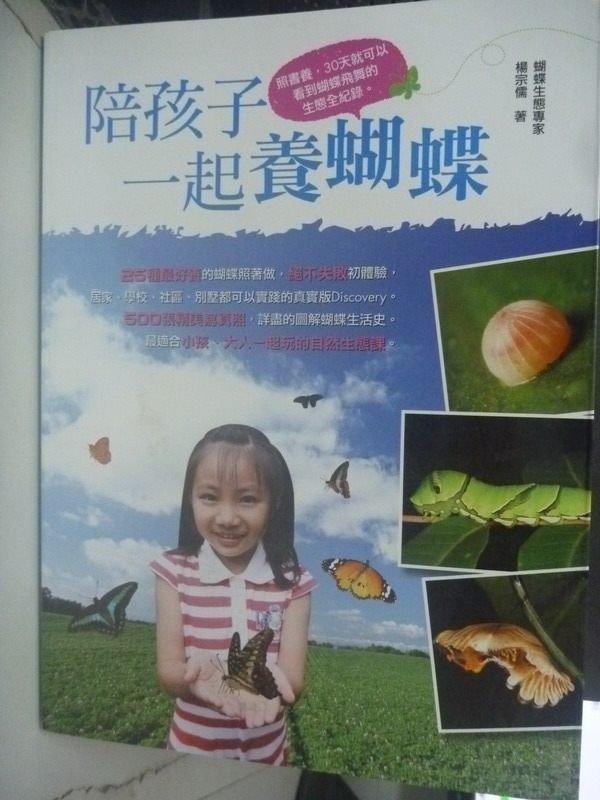 【書寶二手書T7/親子_YKH】陪孩子一起養蝴蝶_楊宗儒