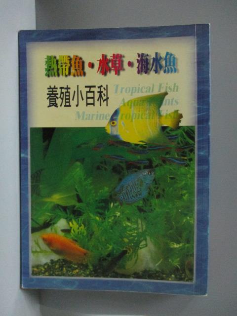 【書寶二手書T1/動植物_NQC】熱帶魚.水草.海水魚_毛利匡明