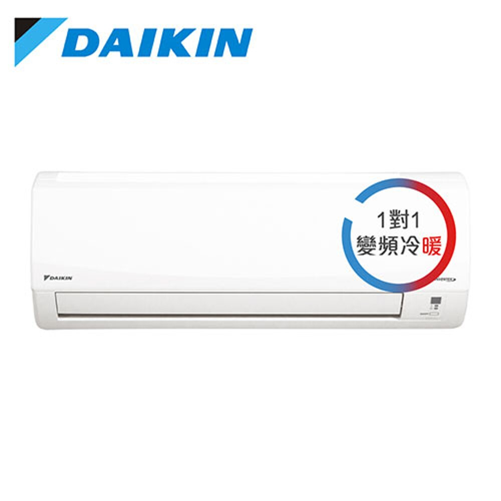 DAIKIN 大金 3坪 經典系列 變頻冷暖一對一分離式冷氣 RHF20RVLT / FTHF20RVLT