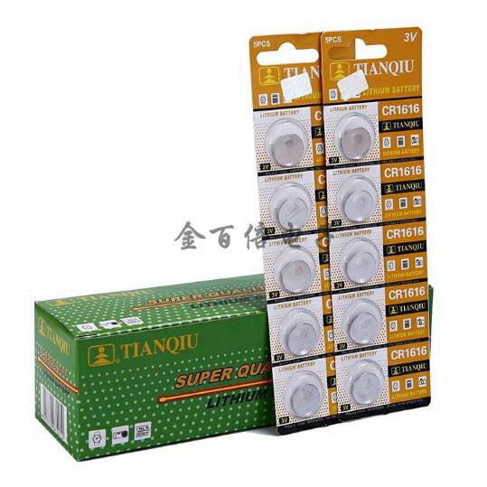 【省錢博士】CR1616 鈕扣型 / 水銀電池