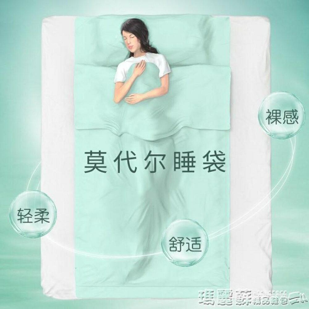 睡袋 莫代爾旅行酒店隔臟睡袋成人便攜式出差賓館隔臟睡袋單人旅行床單 瑪麗蘇