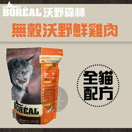 BOREAL沃野森林﹝無穀沃野鮮雞肉,全貓糧,5磅﹞