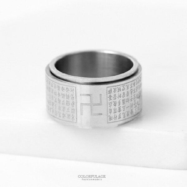 戒指銀色卍字心經經文轉動寬版鋼戒指柒彩年代【NC218】
