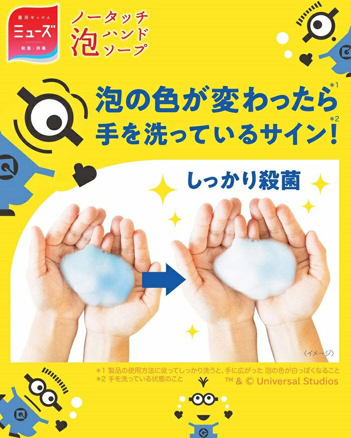 日本MUSE / 小小兵 限量款 自動泡沫給皂機  250ml(主機+補充瓶*1)-日本必買 日本樂天代購(1000)。滿額免運 4