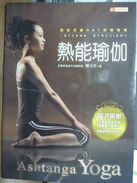 ~書寶 書T6/體育_QCP~熱能瑜伽_陳玉芬_有DVD