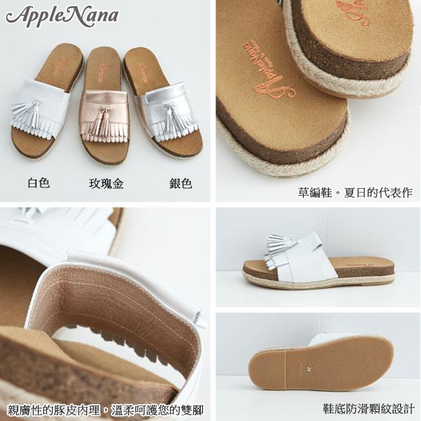 AppleNana。繽紛夏日流蘇真皮軟Q拖鞋 【QC140161280】蘋果奈奈 1