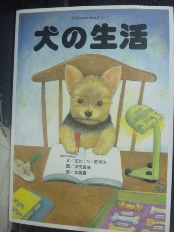 【書寶二手書T9/寵物_ZDC】犬的生活_李美惠, 津田直美