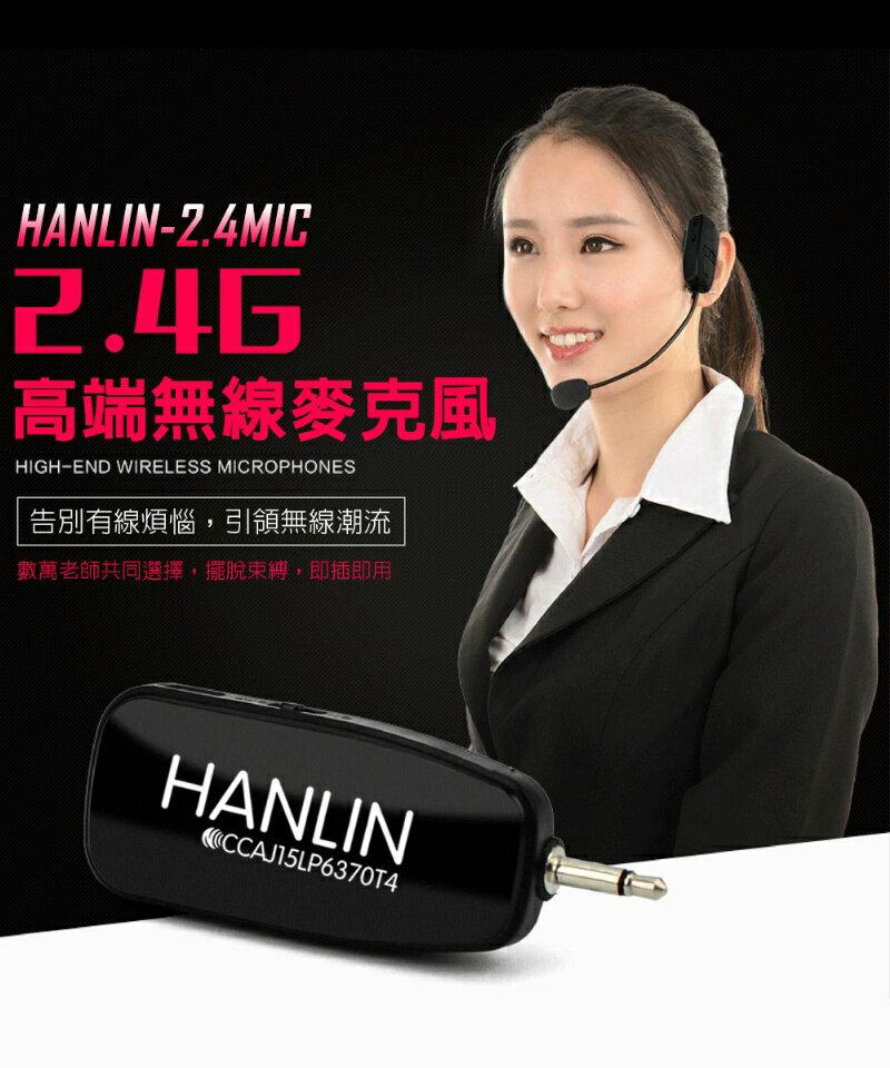<br/><br/> 【HANLIN-2.4MIC】頭戴2.4G麥克風 隨插即用免配對<br/><br/>