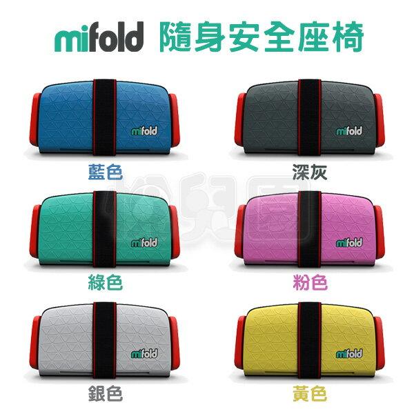 美國 mifold 隨身安全座椅 / 汽座-黃色(4-12歲適用)【悅兒園婦幼生活館】 1