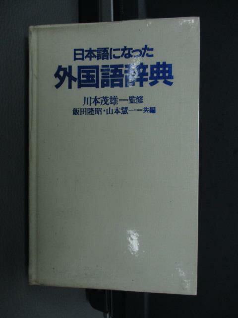 【書寶二手書T5/字典_MPW】外國語辭典_川本茂雄