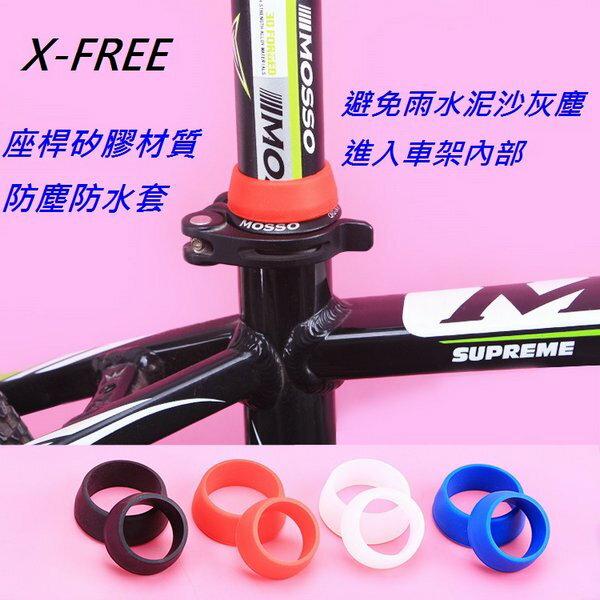 【意生】X-FREE 座桿矽膠防塵防水套 坐桿座管坐管保護套環防水圈 25.4、27.2、28.6、31.6、34mm