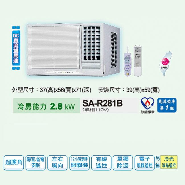 ★送↘聲寶-14吋電扇SK-FC14【SANLUX台灣三洋】4-6坪窗型DC直流雙馬達冷氣(110V電壓)。右吹式/SA-R281B