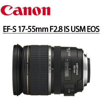 加購MARUMI ND64 減光鏡享優惠價★Canon EF-S  17-55mm F2.8 IS USM EOS 單眼相機專用大光圈鏡頭 鏡皇 彩虹公司貨 送Lenspen拭鏡筆