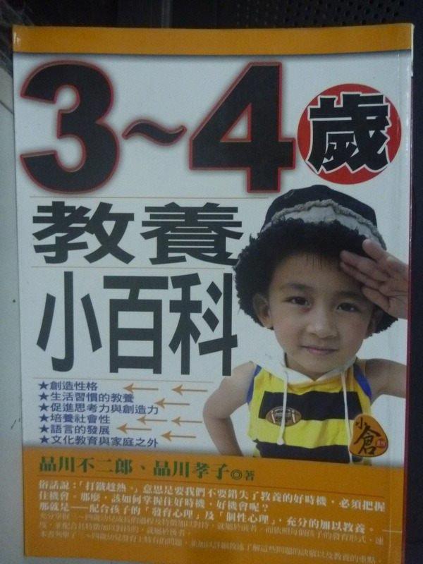 【書寶二手書T8/親子_LIZ】3~4歲教養小百科_品川不二郎.品川孝子