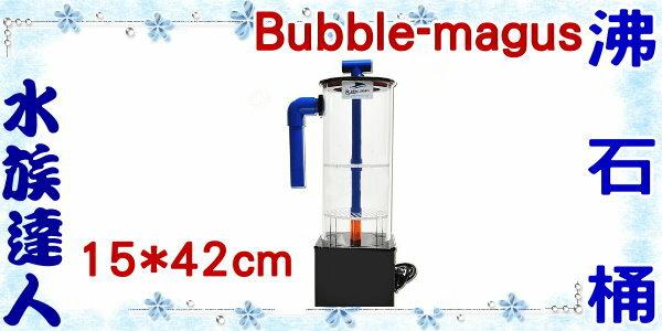 【水族达人】Bubble-magus BM《沸石桶 15*42cm SF-BM-B029》内置过滤器 预订制