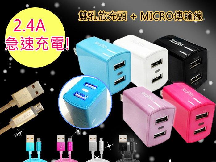 2.4A 快速充電組 Micro LED線+旅充頭 防過充 USB 鋁合金 編織 1.2米/旅充/充電器/A8/J7/J5/J1/S6/S6 Edge/E5/E7/Note Edge N915G/C5..