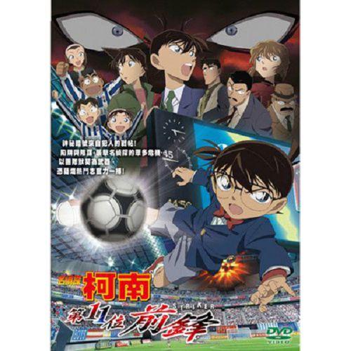 名偵探柯南2012劇場版-第11位前鋒 DVD (雙語版)