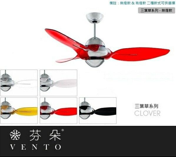 【燈王的店】《VENTO芬朵精品吊扇》54吋吊扇+遙控器 三葉草系列-無燈款 54CLOVER-1 送基本安裝