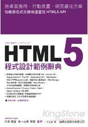 HTML5程式設計範例字典