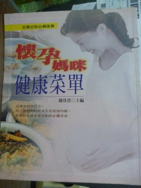 【書寶二手書T9/保健_PIS】懷孕媽咪健康菜單_魏珠恩