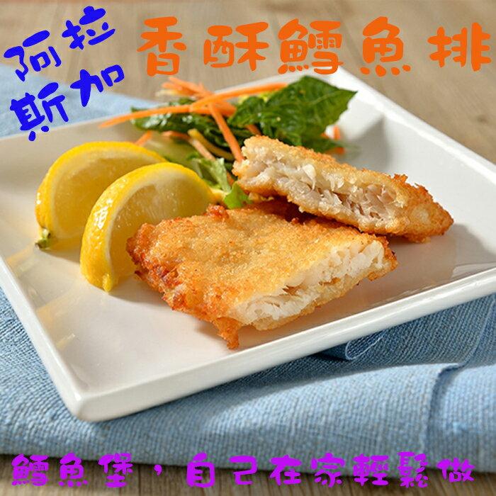 【鮮綠生活】阿拉斯加香酥鱈魚排(62g±10% /片,6片一包)