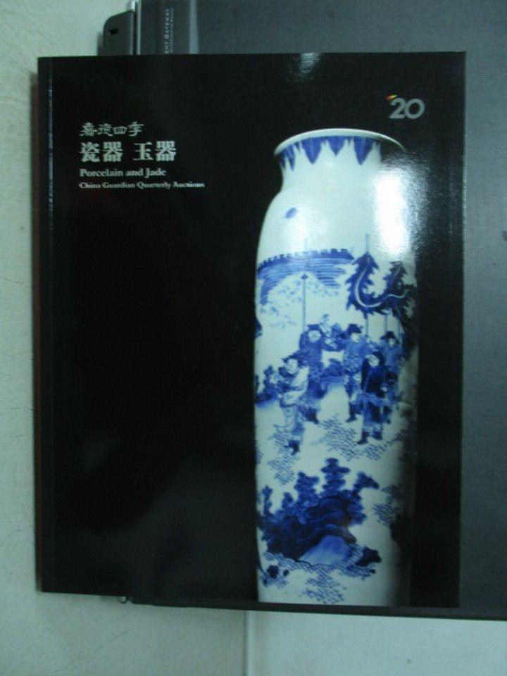 【書寶 書T2/收藏_QJR】嘉德四季_瓷器玉器_2013  3  24