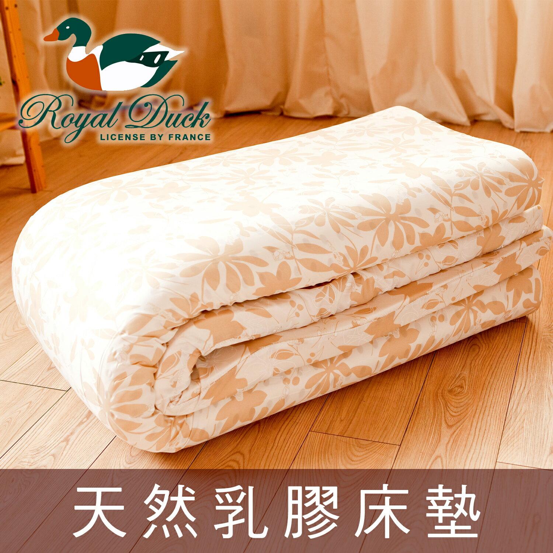 【名流寢飾家居館】ROYAL DUCK.純天然乳膠床墊.厚度2.5cm.標準雙人.馬來西亞進口