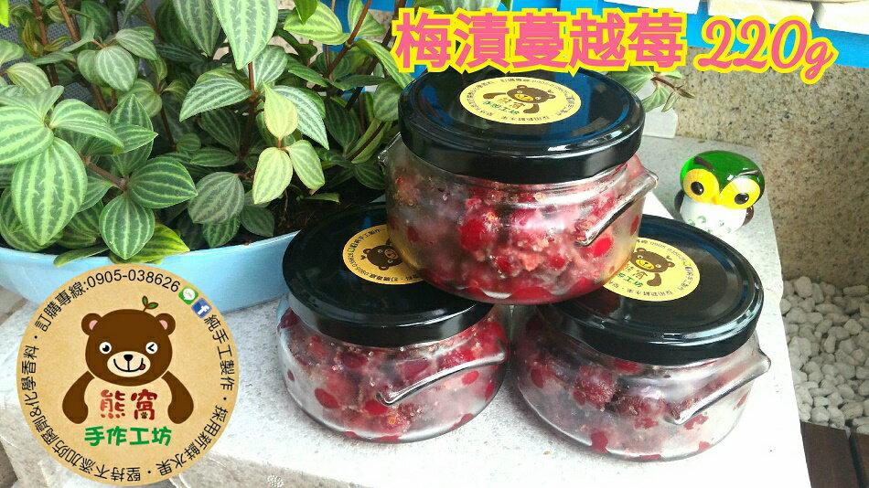 熊窩手作工坊-堅持純手工製作~100%原汁原味~梅漬蔓越莓鮮果粒~玻璃罐裝-特價180元 0