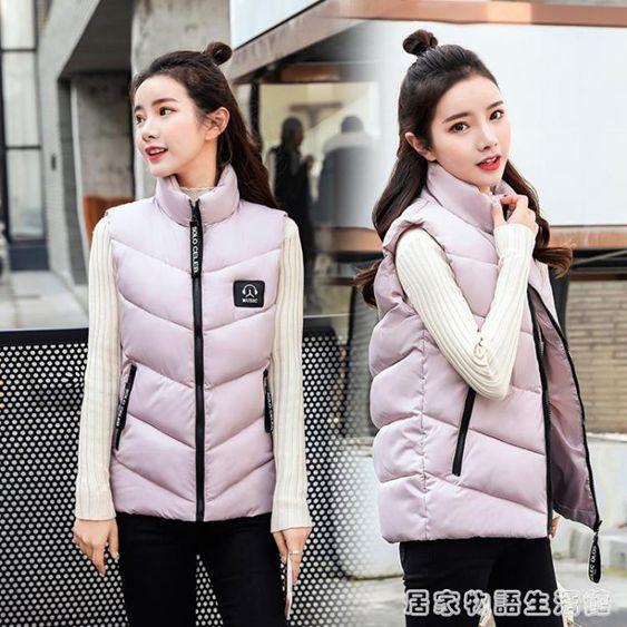 新韓版女裝修身顯瘦秋冬季羽絨棉服馬甲棉襖短款坎肩外套時尚 居家物語