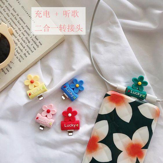轉接頭韓風小花朵邊充電邊聽歌 二合一可愛卡通轉接頭蘋果耳機轉接頭 玩趣3C