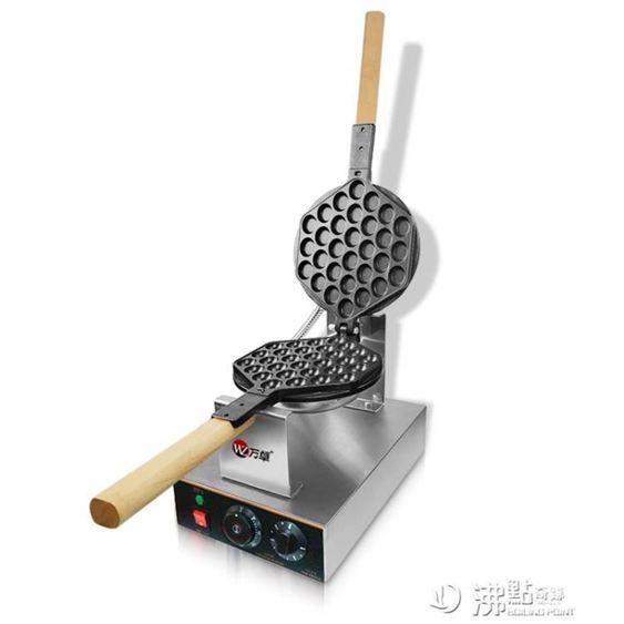 香港萬卓雞蛋仔機商用爆漿qq蛋仔機家用電熱燃氣雞蛋餅機器烤餅機ATF 凡客名品