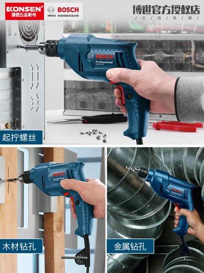 博世手電鉆手槍鉆手電轉鉆220v多 家用小型電動工具螺絲刀博士 凡客名品