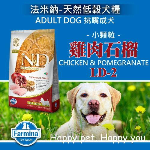 貓狗樂園:+貓狗樂園+Farmina|法米納天然低穀糧。成犬雞肉石榴。小顆粒。LD2。7kg|$2320