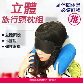 《熊熊先生》攜帶型旅行套組 眼罩+耳塞+頸枕 U型枕 遮光眼罩 充氣枕 午休枕 睡眠三寶 子母枕 護頸枕 附收納袋