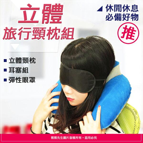《熊熊先生》攜帶型旅行套組眼罩+耳塞+頸枕U型枕遮光眼罩充氣枕午休枕睡眠三寶子母枕護頸枕附收納袋