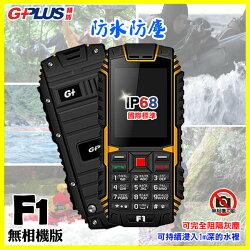 【防塵、防摔、防水 無敵金剛機】G-PLUS F1 直立式/雙卡/IP68防水防塵/有照相 另有F2無相機版