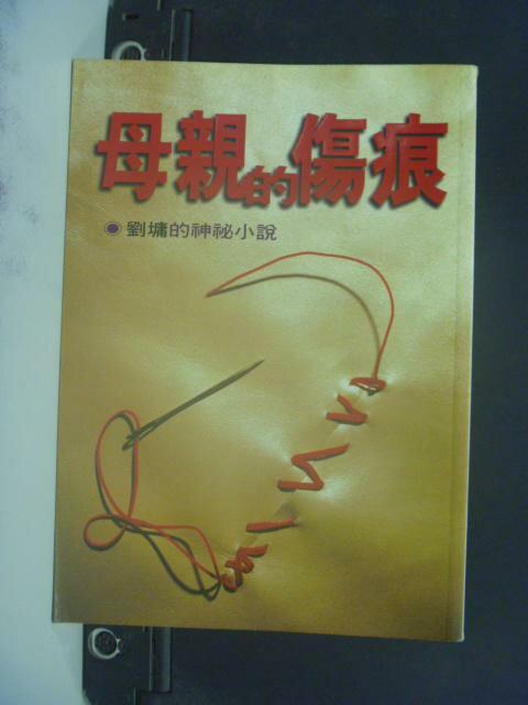 【書寶二手書T8/短篇_LAB】母親的傷痕_劉墉