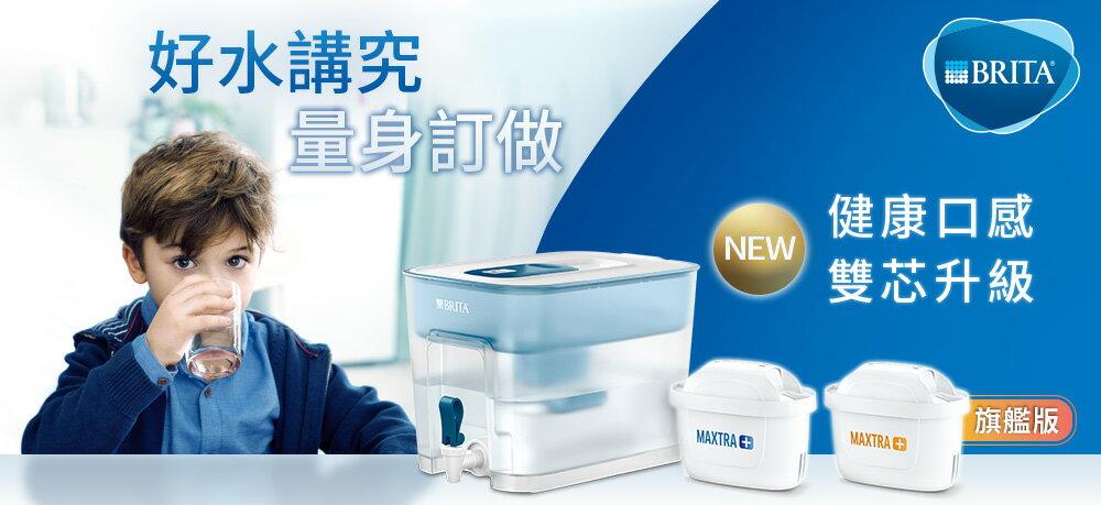 BRITA Flow濾水箱(藍)(內含一濾芯)│9481生活品牌館